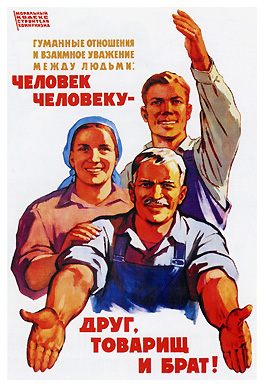 Духовность в СССР
