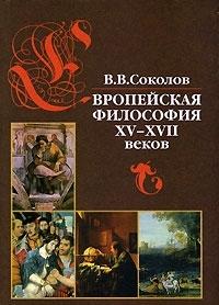 Соколов В.В.