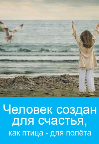 Мотиватор - человек создан для счастья