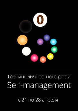 Тренинг личностного роста Self-management