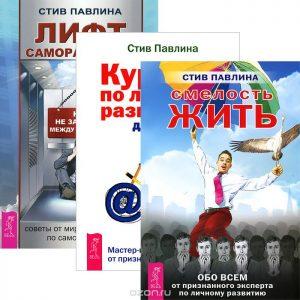 Все книги Стива Павлина на русском языке
